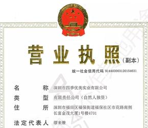 四季优美实业有限公司营业执照(副本)