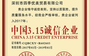 四季优美实业有限公司被列为中国3.15诚信企业